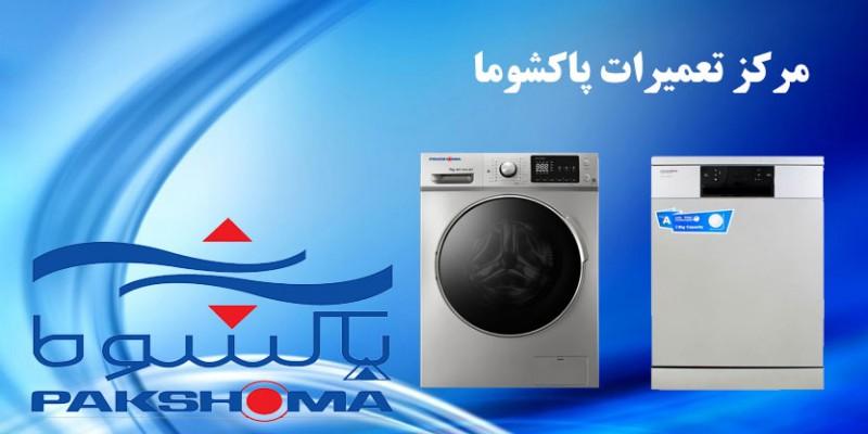 تعمیر ماشین لباسشویی پاکشوما در اصفهان