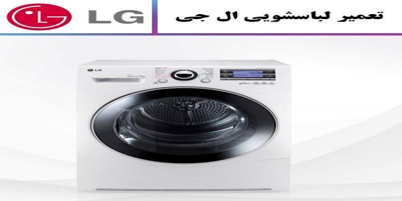تعمیر ماشین لباسشویی ال جی در اصفهان و لیست خطاها