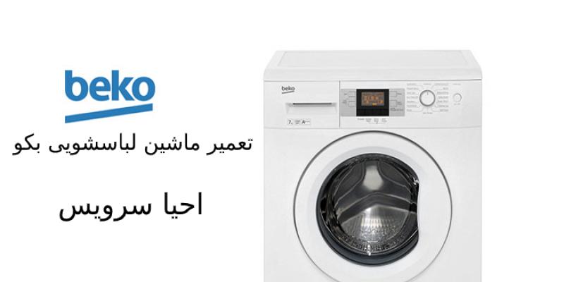 تعمیر ماشین لباسشویی بکو در اصفهان