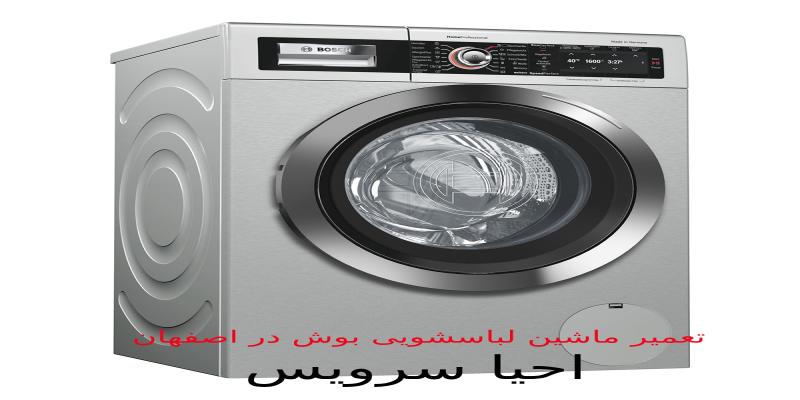 تعمیر ماشین لباسشویی بوش در اصفهان