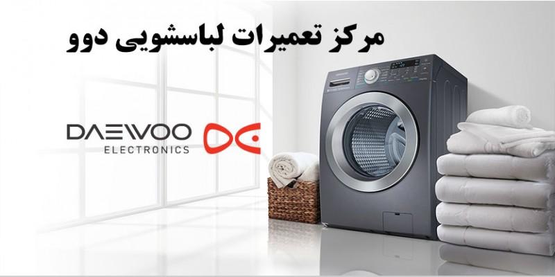 تعمیر ماشین لباسشویی دوو اصفهان